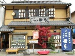 Sobadokorohashimoto