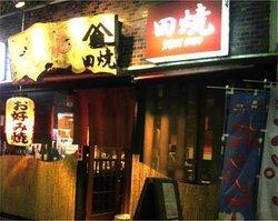 Okonomiyakimonjayaki Vegatei
