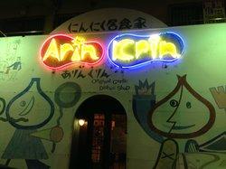 Arin Krin