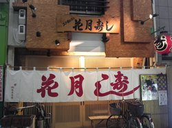 Kagetsu Sushi