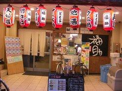 Fukusuke Osaka Variety meat (Horumonyaki)
