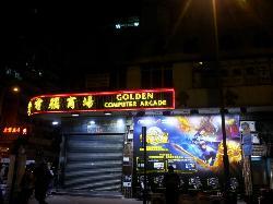 黄金电脑商场