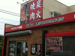 Yakiniku Kakumei Mosho Hiratsuka