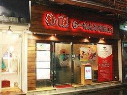 Miso No.1 Sapporo Ramen Miso No.1