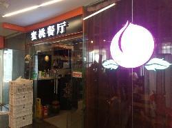 MiTao Restaurant (SOHO Shangdu)