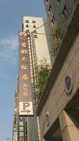 キャピタルホテル南京館(原ドンフア)