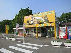 Toyama Family Park