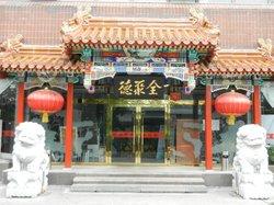 Quanjude Sanyuanqiao Roast Duck Restaurant