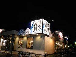 Hamazushi Sapporo-Naebo