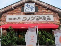 Komeda Coffee (Hon Machida)
