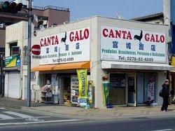 Canta Galo Kuroki Branch