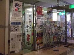 Ichihara City Tourist Association