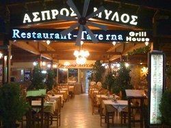 Aspros Mylos Restaurant