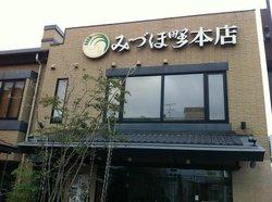 Mizuhono