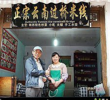 Authentic Yunnan rice vermicelli Bridge