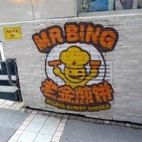 Mr Bing
