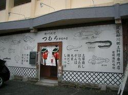 Yanagawa Ryori Tsumura
