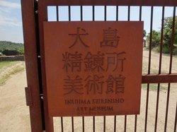 Inujima Seirensho Museum