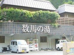 Kazumanoyu