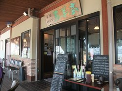 Seiyotei Restaurant Dejima Warf