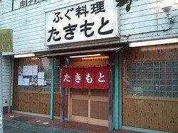 Blowfish Cuisine Takimoto