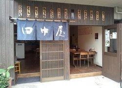 100 Year Cafeteria Tanakaya