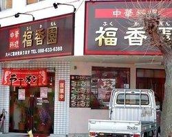 Kozono Chinese Cuisine