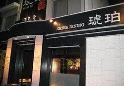 China Dining Kohaku