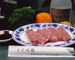 Grilled Beef Kokubo-en