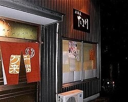 Izakaya Tamagawa