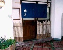 Ichinoki