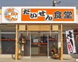 Daisen Restaurant