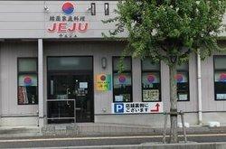 韓国家庭料理JEJU