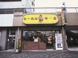 Fujiichiban Ramen Nagono