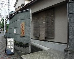 Atami Yamaki Chaya