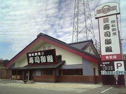 Kappo-go-round Sushi Goten Arimatsu