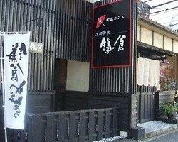 Machiya Cafe Kamakura Takamatsu