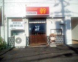 Izakaya Miki