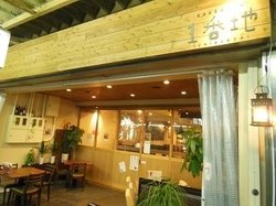 Kakegawa 1-banchi