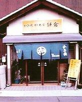Kakiyaki Kamakura Main Store