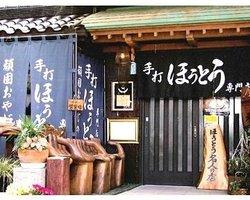 Ganko Oyaji Homemade Hoto