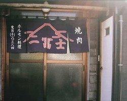 Ichifuji Yakiniku