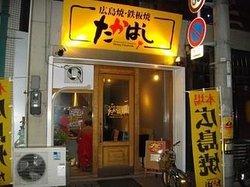 Hiroshimayaki Teppanyaki Takahashi