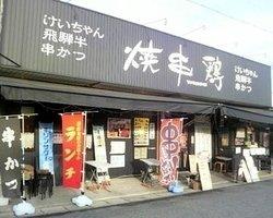 Grilled Chicken Skewers Ochobo Inari