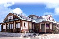 Kaisen Restaurant Shikian Matsue