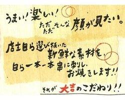 Grilled Chicken Daikichi Unuma