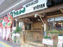 Hyotan Fujieda