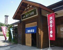 Japanese Restaurant Akatsukitei