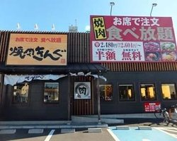 Grilled Beef King Numazu
