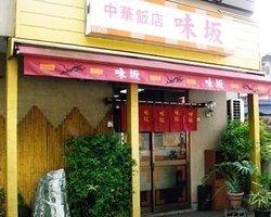 Chinese Restaurant Misaka